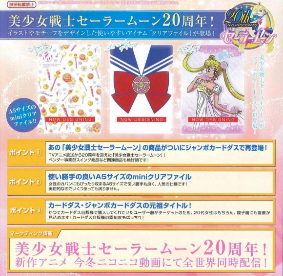 sailormoon-clear-file-collection-2014