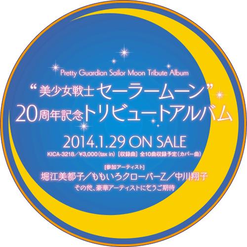 sailormoon-tribute-album-music-cd-2014a
