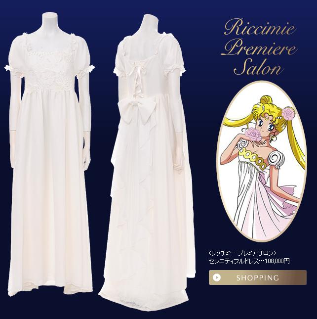 moon princessa dress